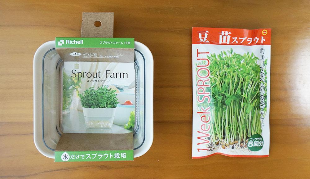 豆苗の水耕栽培で用意するグッズ